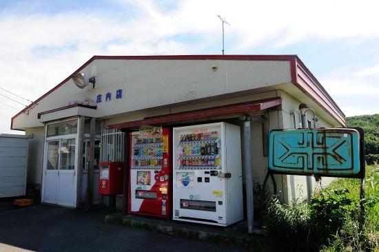 Aコープ 庄内店