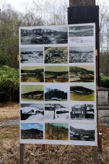 豊富町日曹炭鉱(株)跡地の碑