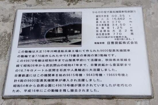 9600型蒸気機関車の動輪についての解説板