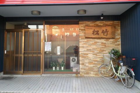 レストラン松竹