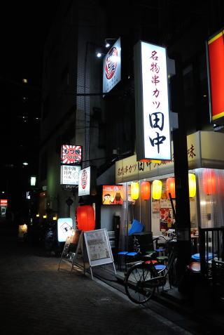 串カツ田中 相模大野店