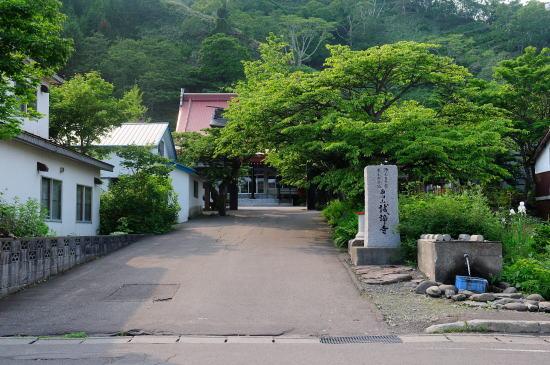 誠諦寺(じょうたいじ)