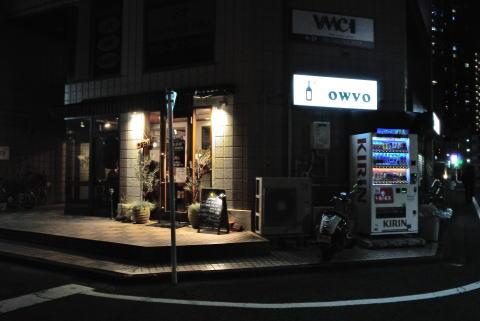 ワイン食堂 OWVO