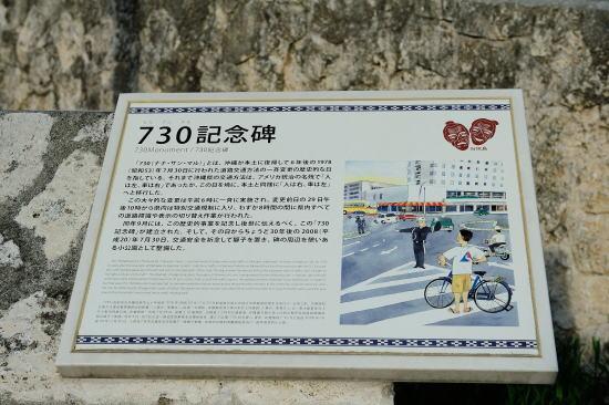 「730記念碑」解説板