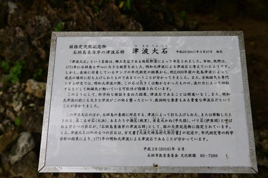 「津波大石」解説板