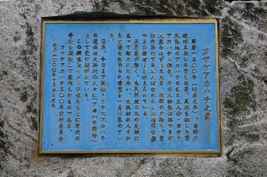 「オヤケアカハチの像」解説板
