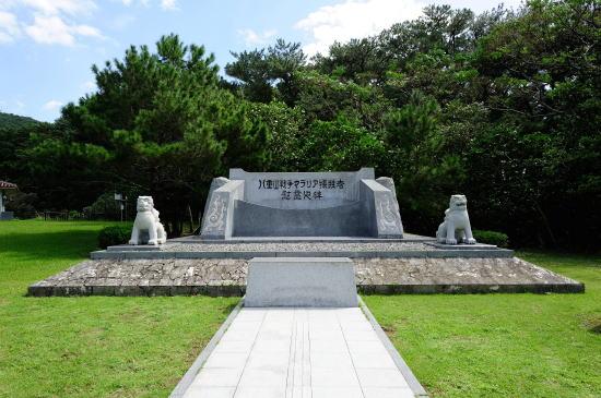 八重山戦争マラリア犠牲者慰霊之碑