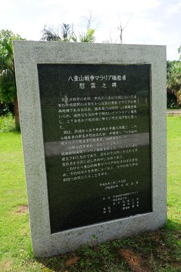「八重山戦争マラリア犠牲者慰霊之碑」解説板