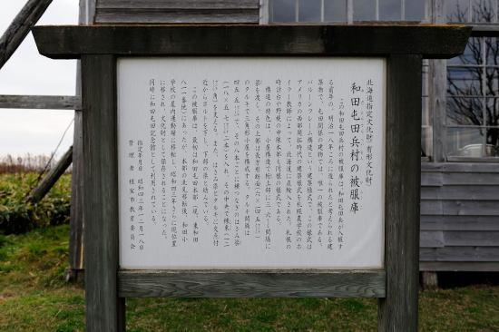 和田屯田兵村の被服庫 解説板