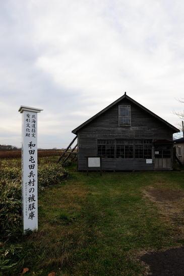 和田屯田兵村の被服庫