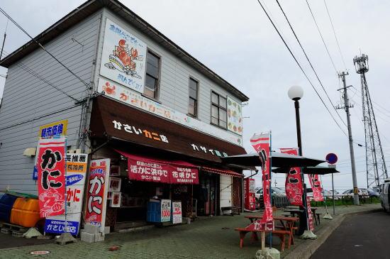 根室駅前「かさいカニ店」