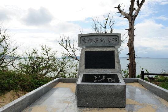 電信屋記念碑