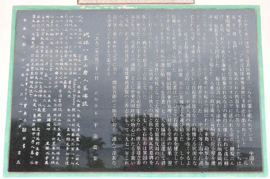 唐人の墓「碑文」