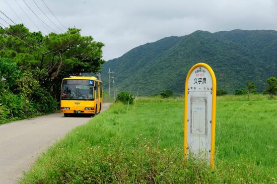 東運輸 「久宇良」バス停