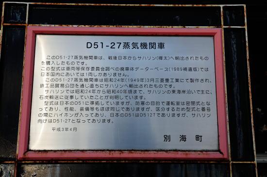 D51 27解説板