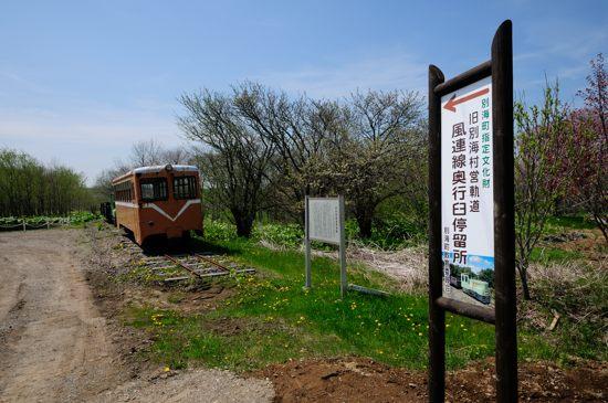 旧別海村営軌道風連線