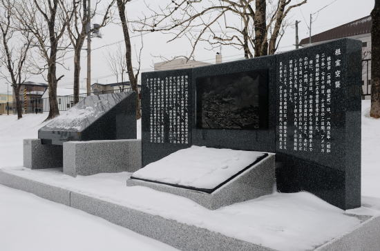 鳴海公園 根室空襲の碑
