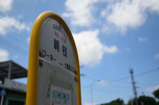東運輸「崎枝」バス停