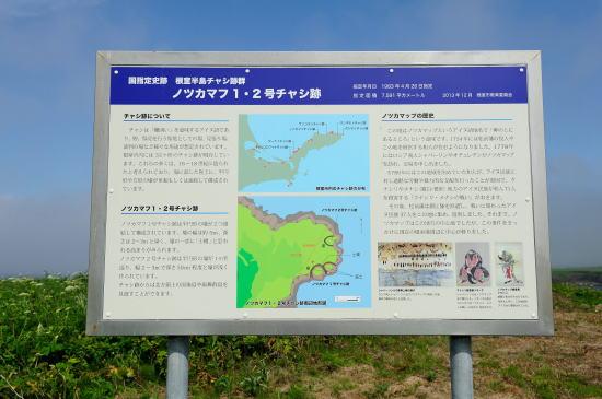 ノツカマフ1号、2号チャシ跡の解説板