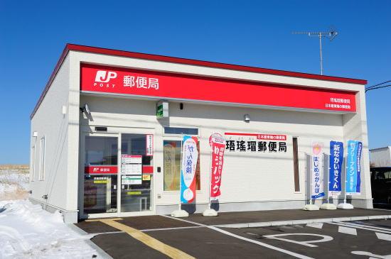 珸瑤瑁郵便局 (新局舎)