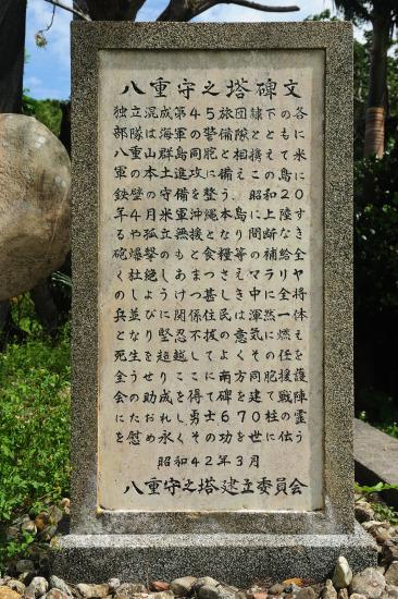 八重守之塔 碑文