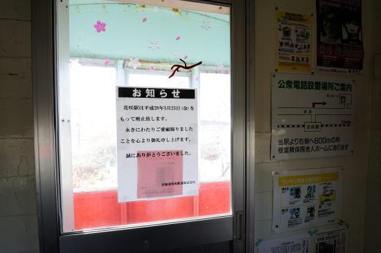 平成28年(2016年) 3月25日(金)をもって、花咲駅は廃止となりました。