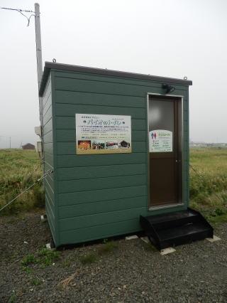 日本最東端のバイオトイレ