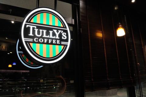 TULLY'S タリーズコーヒー