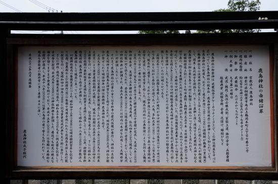鹿島神社 由緒沿革 解説板