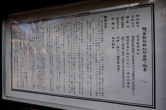 「惣吉稲荷神社御由緒の概要」 解説板