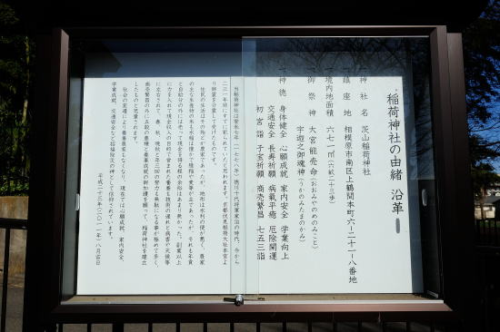 茨山(ばらやま)稲荷神社の由緒 沿革