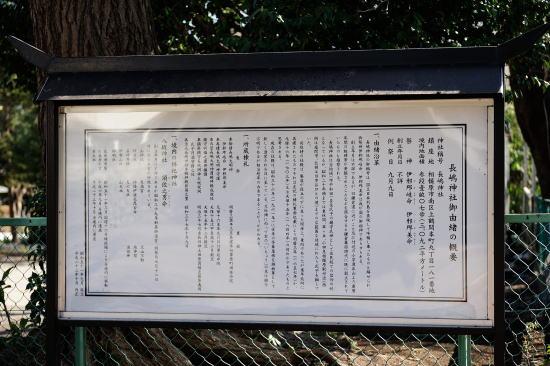 「長嶋神社御由緒の概要」解説板