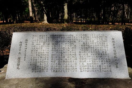 「相模原市慰霊塔の沿革」の碑文