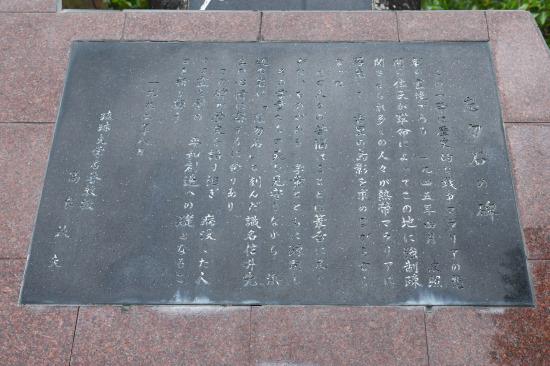「忘勿石の碑」解説板