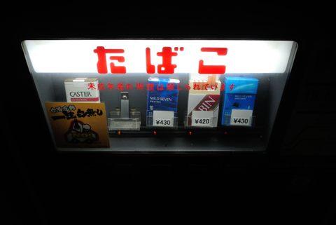 たばこの自販機