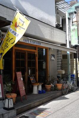 カフェ 六月園