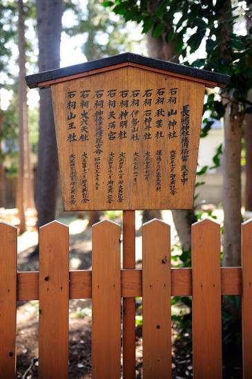 長嶋神社境内にお祀りしてある「石祠」