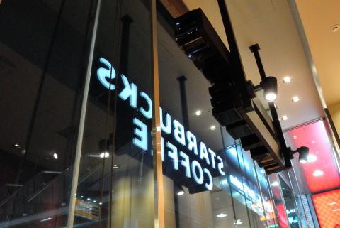 スターバックスコーヒー ステーションスクエア店