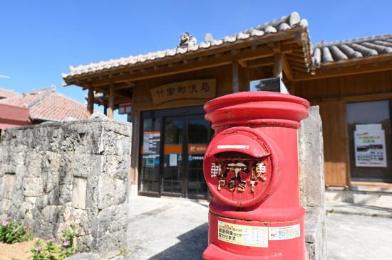 竹富郵便局