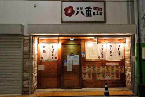 麺屋 八重山style