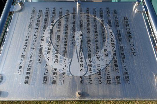 鶴居村営軌道解説板