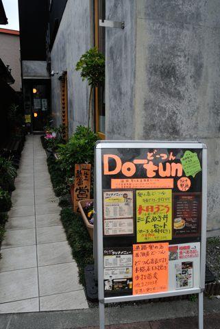 Do‐tun ドーツン