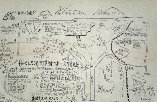 「くしろ湿原横断つあー&鶴見台」のパンフ