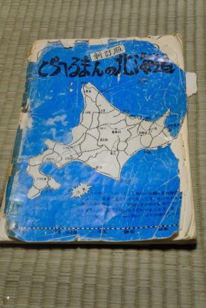とらべるまんの北海道