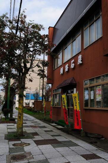 釧路石炭販売