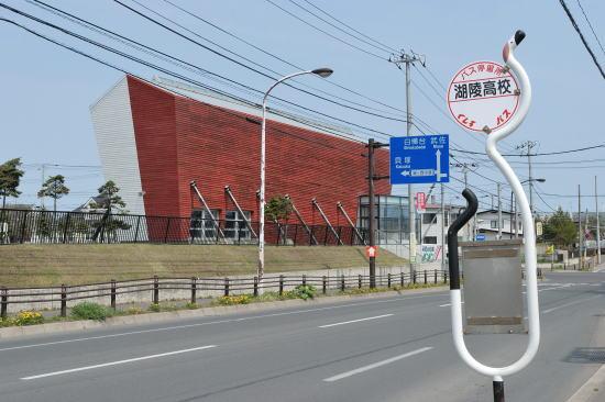 釧路湖陵高校同窓会館