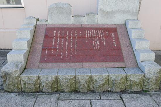 「釧路市民憲章」の碑