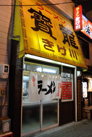 寳龍 栄町店 (きけ川)