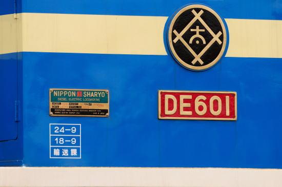 DE 601 (形式DE600)