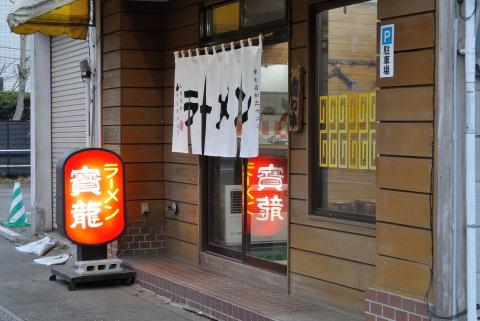 寳龍 釧路駅前店